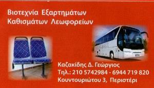 ΚΑΖΑΚΙΔΗΣ ΓΕΩΡΓΙΟΣ