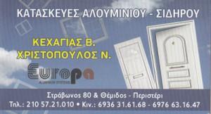 ΚΕΧΑΓΙΑΣ & ΧΡΙΣΤΟΠΟΥΛΟΣ ΟΕ