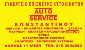 ΚΩΝΣΤΑΝΤΙΝΟΥ ΓΕΩΡΓΙΟΣ