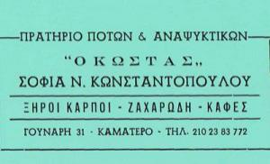 ΚΑΒΑ ΠΟΤΩΝ Ο ΚΩΣΤΑΣ (ΚΩΝΣΤΑΝΤΟΠΟΥΛΟΥ ΣΟΦΙΑ)