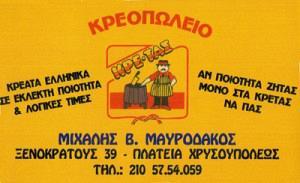ΚΡΕΤΑΣ (ΜΑΥΡΟΔΑΚΟΣ ΜΙΧΑΗΛ)