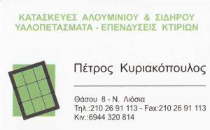 ΚΥΡΙΑΚΟΠΟΥΛΟΣ ΠΕΤΡΟΣ