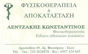 ΛΕΤΖΑΚΗΣ ΚΩΝΣΤΑΝΤΙΝΟΣ