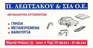ΛΕΩΤΣΑΚΟΥ & ΣΙΑ ΟΕ