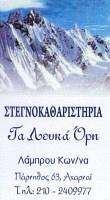 ΤΑ ΛΕΥΚΑ ΟΡΗ (ΛΑΜΠΡΟΥ ΚΩΝΣΤΑΝΤΙΝΑ)