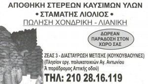 ΞΥΛΑΝΘΡΑΚΑΣ (ΛΙΟΛΙΟΥ ΚΥΡΙΑΚΗ)