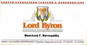 LORD BYRON (ΚΑΤΣΙΜΑΔΗ ΒΑΣΙΛΙΚΗ)