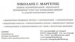 ΜΑΡΓΕΤΗΣ ΝΙΚΟΛΑΟΣ