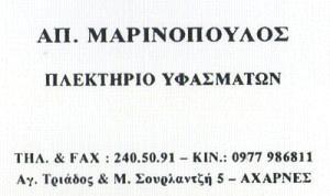 ΜΑΡΙΝΟΠΟΥΛΟΣ ΑΠΟΣΤΟΛΟΣ