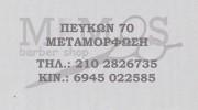 MEMOS BARBER SHOP (ΚΑΡΑΓΕΩΡΓΗΣ ΑΓΑΜΕΜΝΩΝ)
