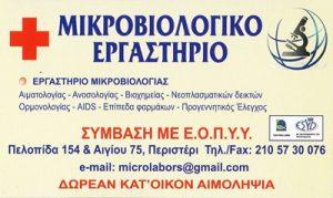 ΜΙΚΡΟΒΙΟΛΟΓΙΚΟ ΕΡΓΑΣΤΗΡΙΟ