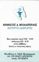 ΜΙΧΑΛΟΠΟΥΛΟΣ ΑΘΑΝΑΣΙΟΣ