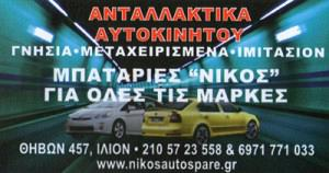 ΠΑΝΤΑΒΟΣ ΝΙΚΟΛΑΟΣ