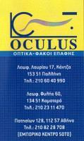 OCULUS (ΔΕΒΕΛΕΚΟΣ ΓΡΗΓΟΡΙΟΣ & ΣΙΑ ΕΕ)