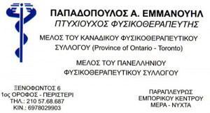 ΠΑΠΑΔΟΠΟΥΛΟΣ ΕΜΜΑΝΟΥΗΛ