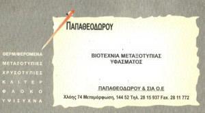 ΠΑΠΑΘΕΟΔΩΡΟΥ & ΣΙΑ ΟΕ