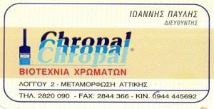 CHROPAL PAINTS (ΠΑΥΛΗΣ ΑΝΔΡΕΑΣ)