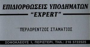 ΤΑΚΟΥΝΙ EXPERT Ο ΤΑΚΗΣ