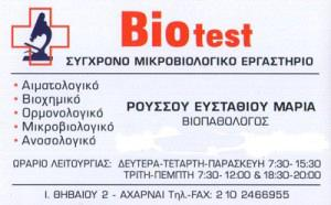 BIOTEST (ΡΟΥΣΟΥ ΕΥΣΤΑΘΙΟΥ ΜΑΡΙΑ)