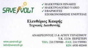SAVE VOLT (ΚΑΚΡΗΣ Ε & ΣΙΑ ΟΕ)