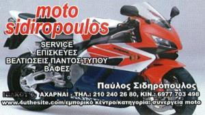 MOTO SIDIROPOYLOS (ΣΙΔΗΡΟΠΟΥΛΟΣ ΠΑΥΛΟΣ)