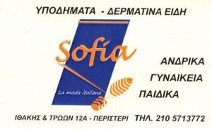 SOFIA (ΠΑΥΛΑΚΗΣ ΣΤΕΛΙΟΣ)