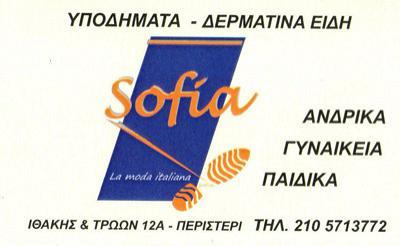47752e2cd0 SOFIA — Δερμάτινα Είδη Εμπορικά Καταστήματα Υποδήματα Υποδήματα ...