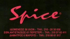 SPICE (ΣΙΔΕΡΙΔΟΥ ΜΑΡΙΑ)