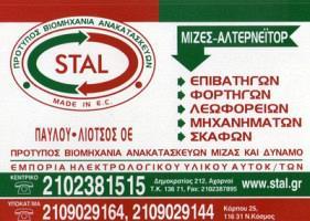 STAL (ΠΑΥΛΟΥ & ΛΙΟΤΣΟΣ ΟΕ)