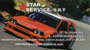 STAR (ΠΟΛΙΤΗΣ ΧΡΗΣΤΟΣ & ΧΟΤΖΕΜΠΕΚΟΓΛΟΥ ΧΑΡΑΛΑΜΠΟΣ)