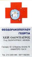 ΘΕΟΔΩΡΑΚΟΠΟΥΛΟΥ ΓΕΩΡΓΙΑ