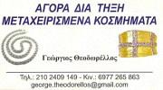 ΜΙΧΑΕΛΑ ΚΟΣΜΗΜΑΤΑ (ΘΕΟΔΩΡΕΛΛΟΣ ΓΕΩΡΓΙΟΣ)