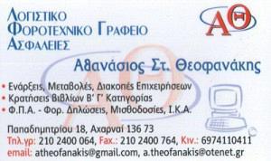 ΘΕΟΦΑΝΑΚΗΣ ΑΘΑΝΑΣΙΟΣ
