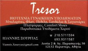 TRACE & TRESOR (ΞΟΥΡΓΙΑΣ ΙΩΑΝΝΗΣ)