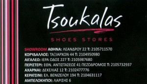 TSOUKALAS (ΑΦΟΙ ΤΣΟΥΚΑΛΑ ΟΕ)
