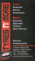 TYRES & MORE (ΣΚΛΗΡΟΣ X & ΚΟΝΤΟΝΙΚΟΛΑΟΥ E ΕΠΕ)