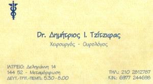 ΤΖΙΤΖΙΦΑΣ ΔΗΜΗΤΡΗΣ