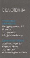 ΒΙΒΛΙΟΤΕΧΝΙΑ (ΠΑΠΠΑΣ ΦΩΤΙΟΣ & ΣΙΑ ΟΕ)
