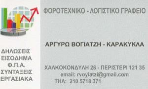ΒΟΓΙΑΤΖΗ ΑΡΓΥΡΩ