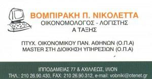 ΒΟΜΠΙΡΑΚΗ ΝΙΚΟΛΕΤΤΑ