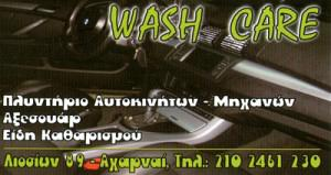 WASH CARE (ΤΣΑΤΟΒΑ ΦΕΝΙΑ)