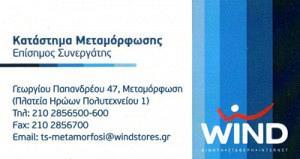 WIND (ΠΟΛΥΜΟΣ Α & ΣΙΑ ΕΕ)