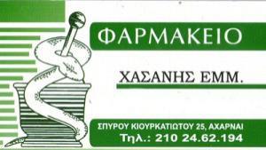 ΧΑΣΑΝΗΣ ΕΜΜΑΝΟΥΗΛ