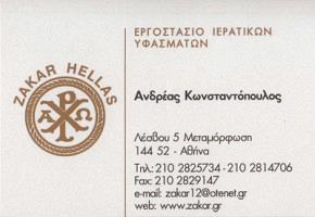 ZAKAR HELLAS (ΚΩΝΣΤΑΝΤΟΠΟΥΛΟΣ – ΣΤΑΜΑΤΙΑΔΗΣ & ΣΙΑ ΟΕ)
