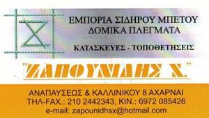 ΖΑΠΟΥΝΙΔΗΣ ΧΑΡΑΛΑΜΠΟΣ