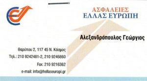ΕΛΛΑΣ ΕΥΡΩΠΗ ΕΠΕ (ΑΛΕΞΑΝΔΡΟΠΟΥΛΟΣ ΓΕΩΡΓΙΟΣ)