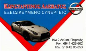 ΑΛΕΞΑΤΟΣ ΚΩΝΣΤΑΝΤΙΝΟΣ