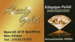 ALEXIS GOLD (ΑΝΤΩΝΟΠΟΥΛΟΣ ΑΛΕΞΙΟΣ)