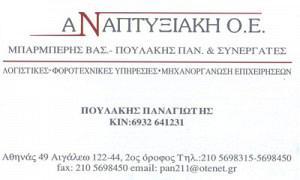 ΜΠΑΡΜΠΕΡΗΣ Β & ΠΟΥΛΑΚΗΣ Π ΟΕ