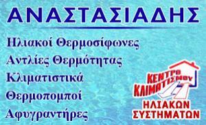 ΚΕΝΤΡΟ ΚΛΙΜΑΤΙΣΜΟΥ ΑΝΑΣΤΑΣΙΑΔΗ (ΑΦΟΙ ΑΝΑΣΤΑΣΙΑΔΗ ΟΕ)